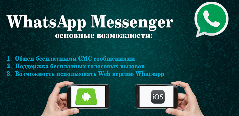 skachat-whatsapp