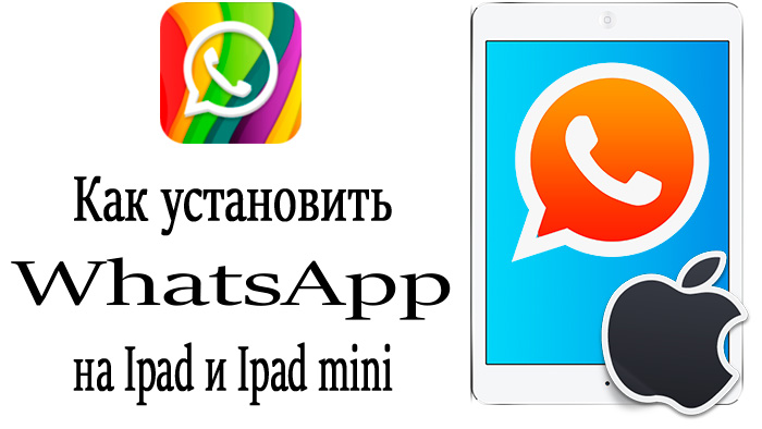 skachat-whatsapp-na-ipad