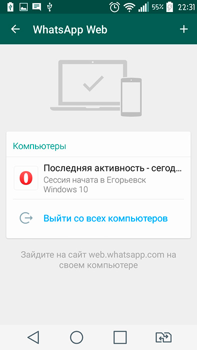 whatsapp-web-na-notebooks