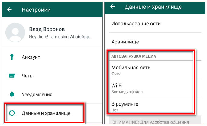 Войти в настройки WhatsApp