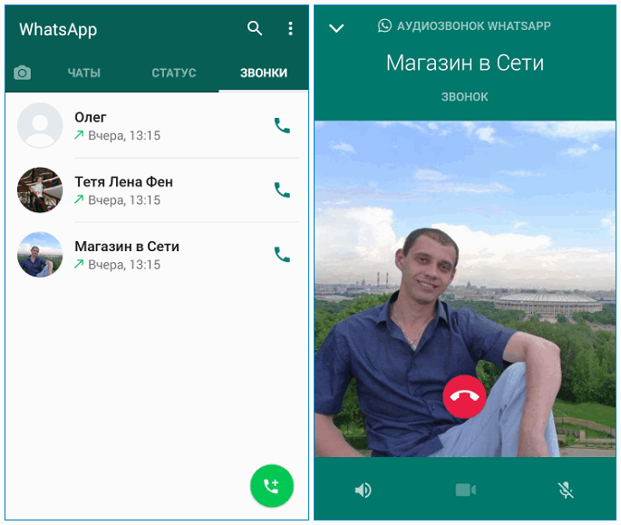 Звонки в WhatsApp