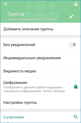 Информация о группе в WhatsApp