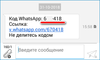 Код для WhatsApp