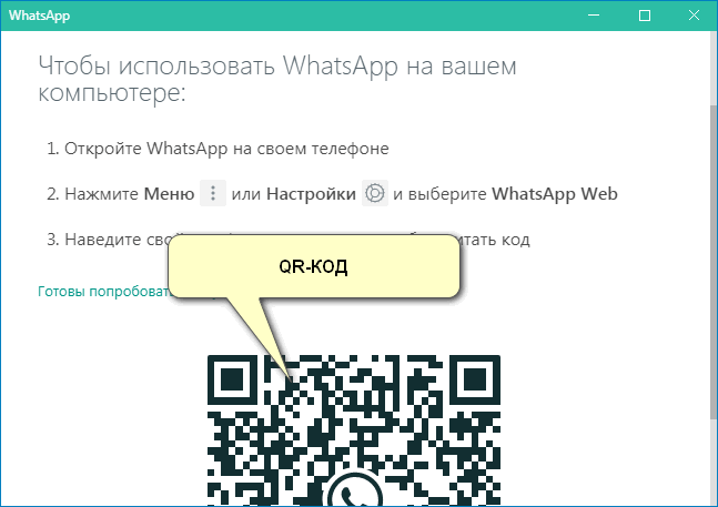 Код для входа в WhatsApp