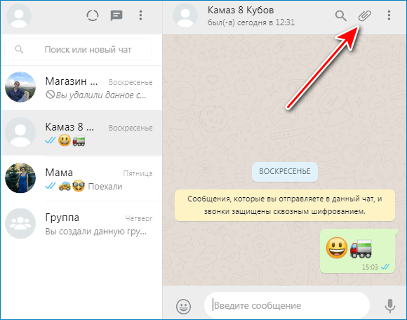 Открыть скрепку в WhatsApp