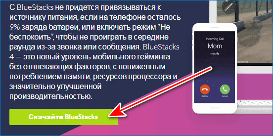 Скачать Bluestacks для WhatsApp