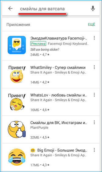 Смайлы в WhatsApp