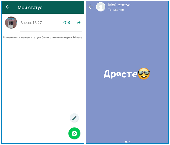 Статусы в WhatsApp