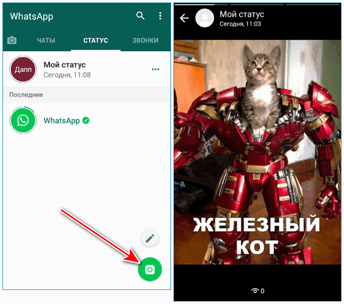 Статус для WhatsApp
