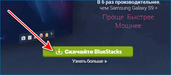 Установить BlueStacks