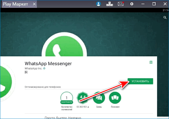 Установить WhatsAppчерез Bluestacks